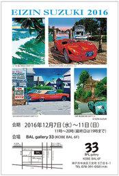 2016_BAL-galler33.jpg